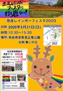 奈良レインボーフェスタ2020