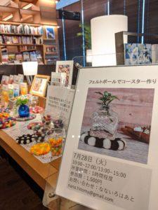 奈良蔦屋書店にてワークショップ