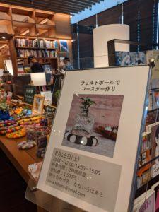 奈良蔦屋書店ワークショップ